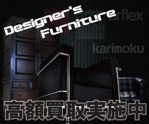 家具を売るなら家具買取専門リサイクルショップにお任せください。