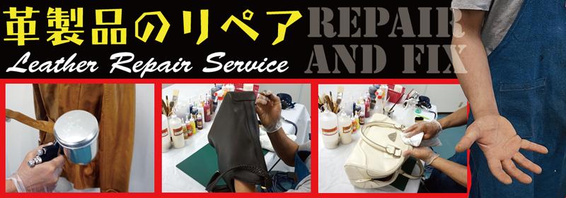 さいたま市・埼玉県で革製品のリペア・修理を承ります
