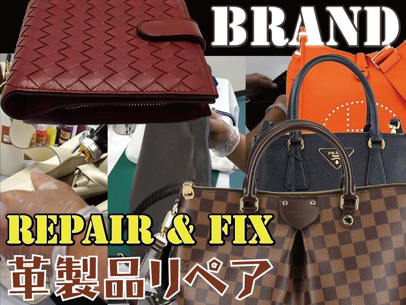 ブランド品の修理・リペアはRAFIXにお任せください