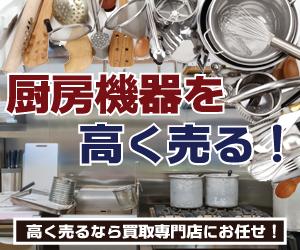 東京都で厨房機器を高額買取するリサイクルショップ