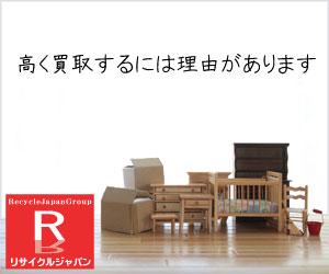 名古屋の買取専門リサイクルショップは愛知リサイクルジャパン